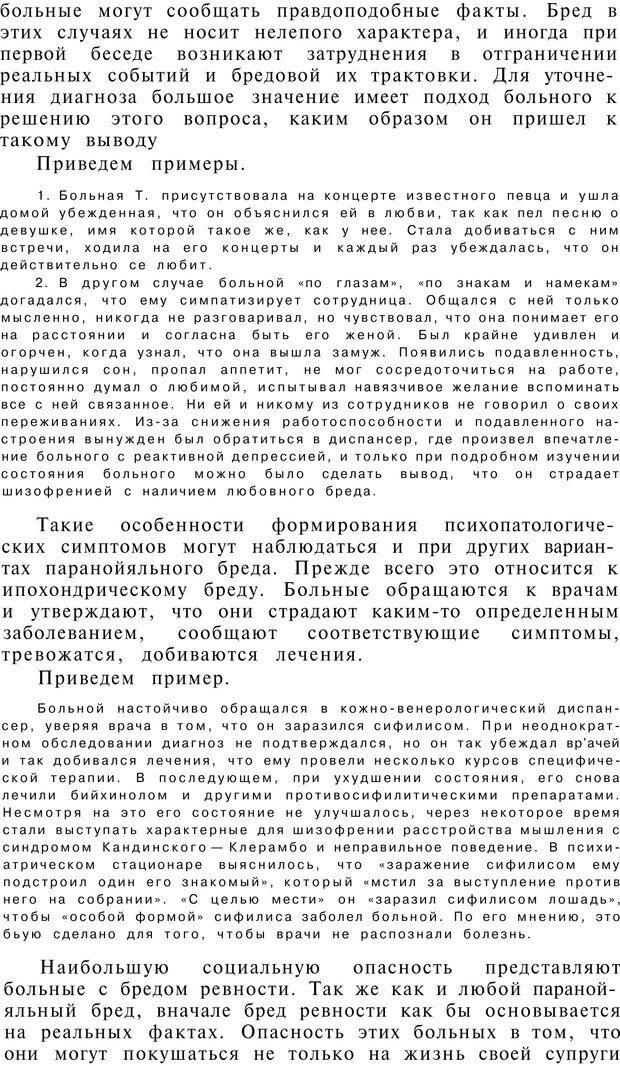 PDF. Клиническая психология. Лакосина Н. Д. Страница 258. Читать онлайн