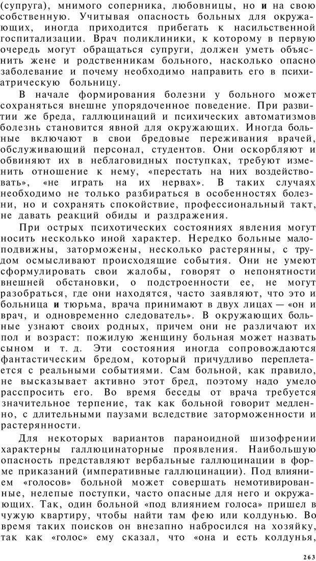 PDF. Клиническая психология. Лакосина Н. Д. Страница 259. Читать онлайн