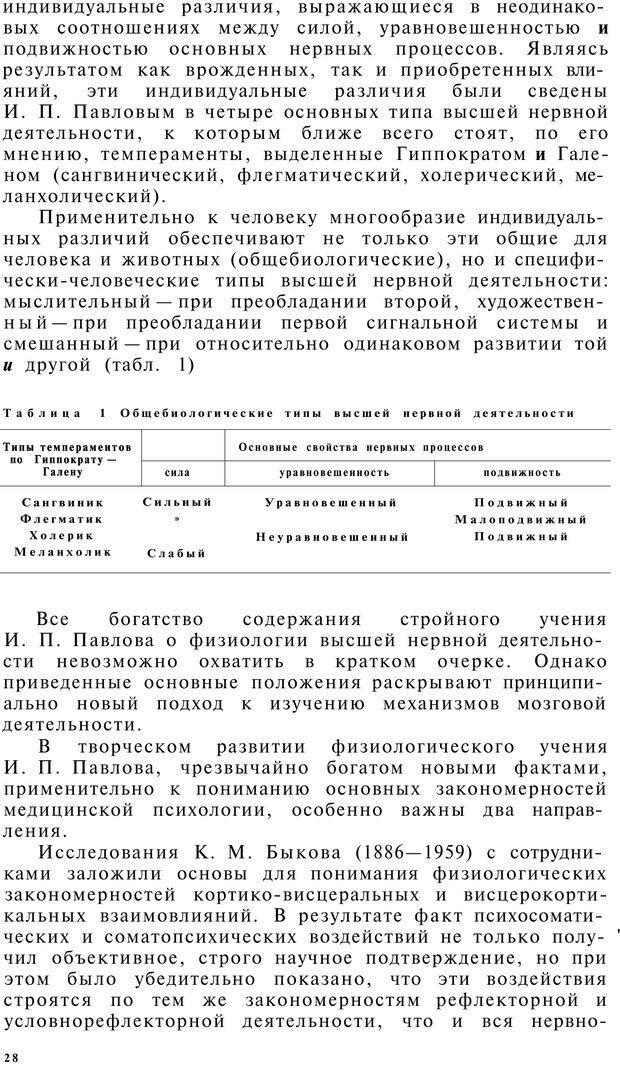 PDF. Клиническая психология. Лакосина Н. Д. Страница 26. Читать онлайн