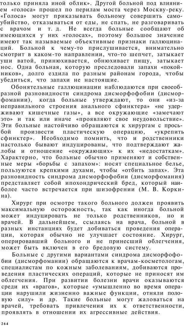 PDF. Клиническая психология. Лакосина Н. Д. Страница 260. Читать онлайн