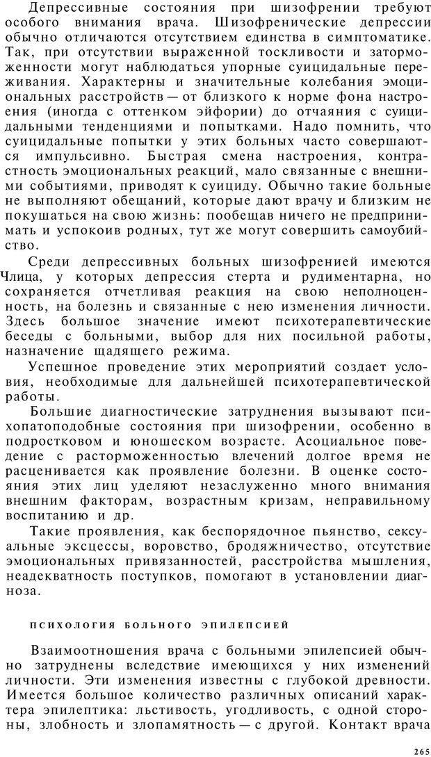 PDF. Клиническая психология. Лакосина Н. Д. Страница 261. Читать онлайн