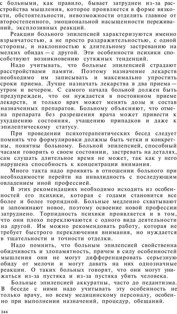 PDF. Клиническая психология. Лакосина Н. Д. Страница 262. Читать онлайн
