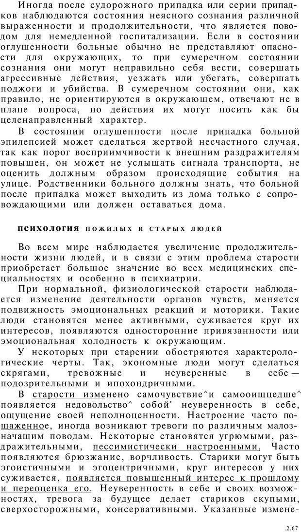 PDF. Клиническая психология. Лакосина Н. Д. Страница 263. Читать онлайн