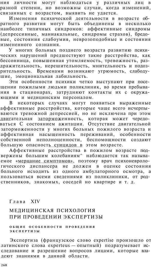 PDF. Клиническая психология. Лакосина Н. Д. Страница 264. Читать онлайн