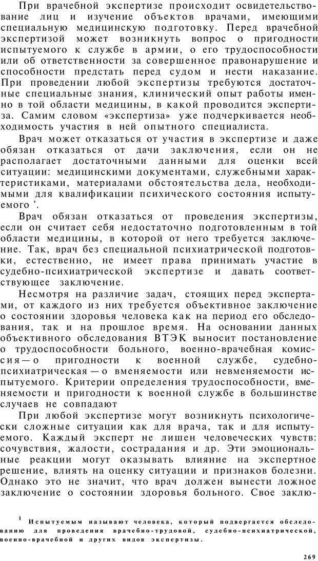 PDF. Клиническая психология. Лакосина Н. Д. Страница 265. Читать онлайн