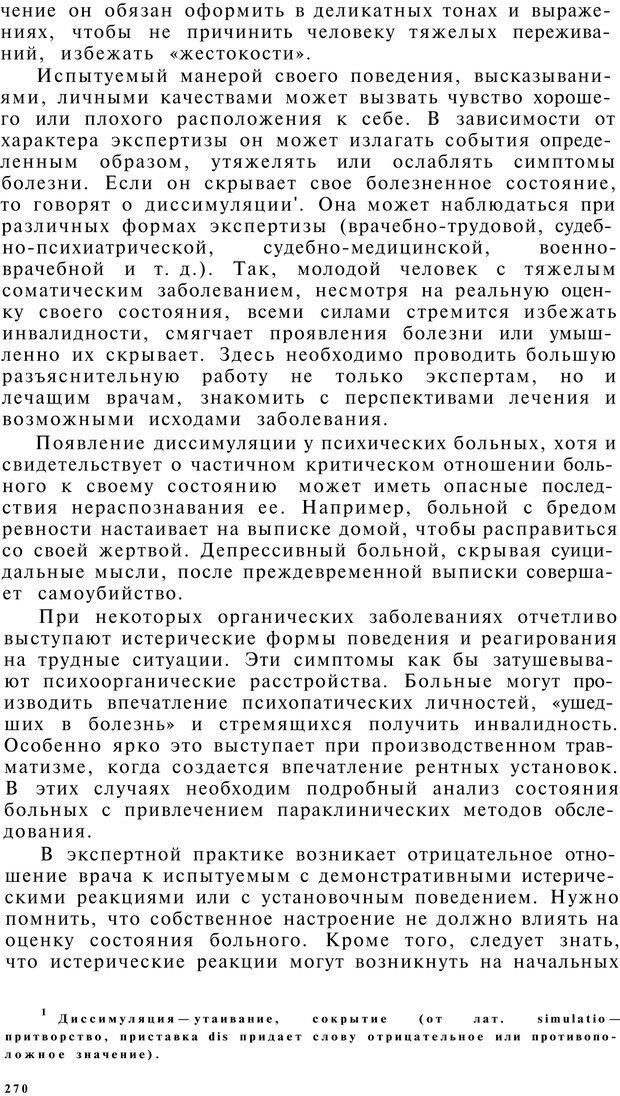 PDF. Клиническая психология. Лакосина Н. Д. Страница 266. Читать онлайн