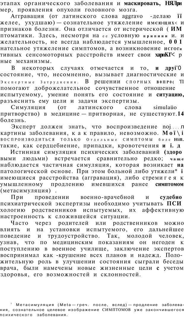 PDF. Клиническая психология. Лакосина Н. Д. Страница 267. Читать онлайн