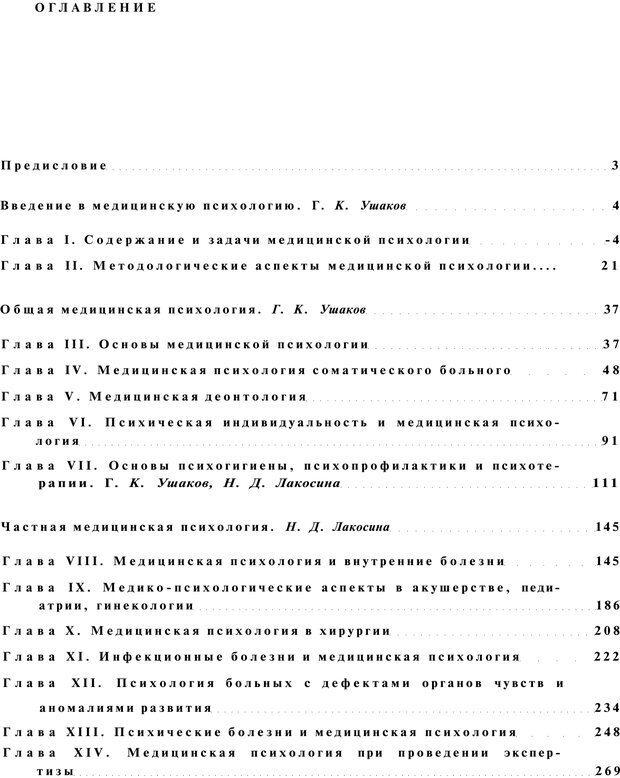 PDF. Клиническая психология. Лакосина Н. Д. Страница 268. Читать онлайн