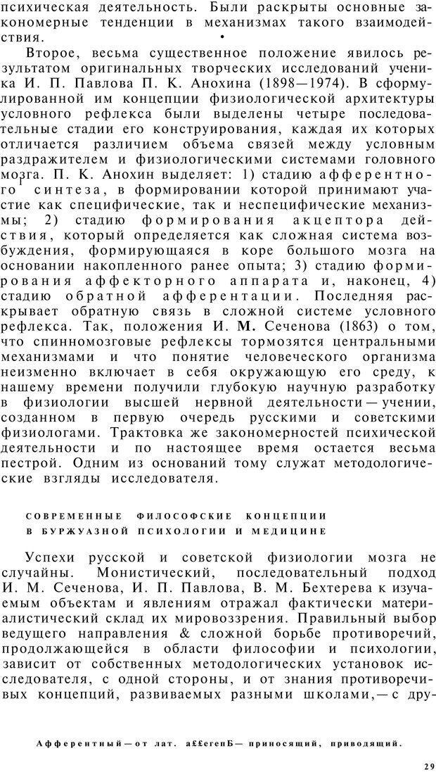 PDF. Клиническая психология. Лакосина Н. Д. Страница 27. Читать онлайн