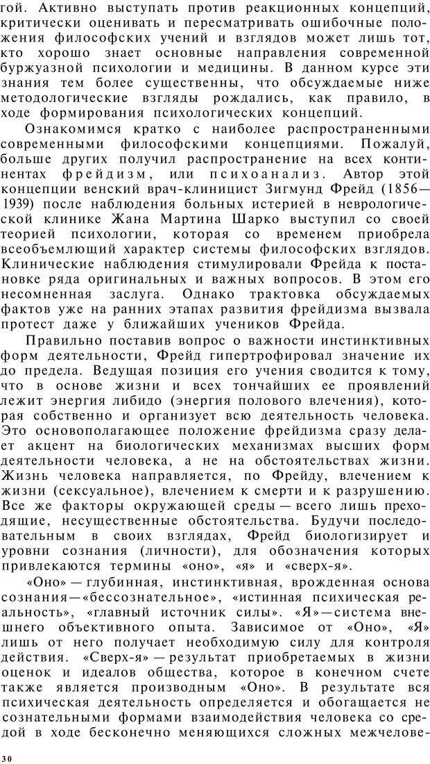 PDF. Клиническая психология. Лакосина Н. Д. Страница 28. Читать онлайн