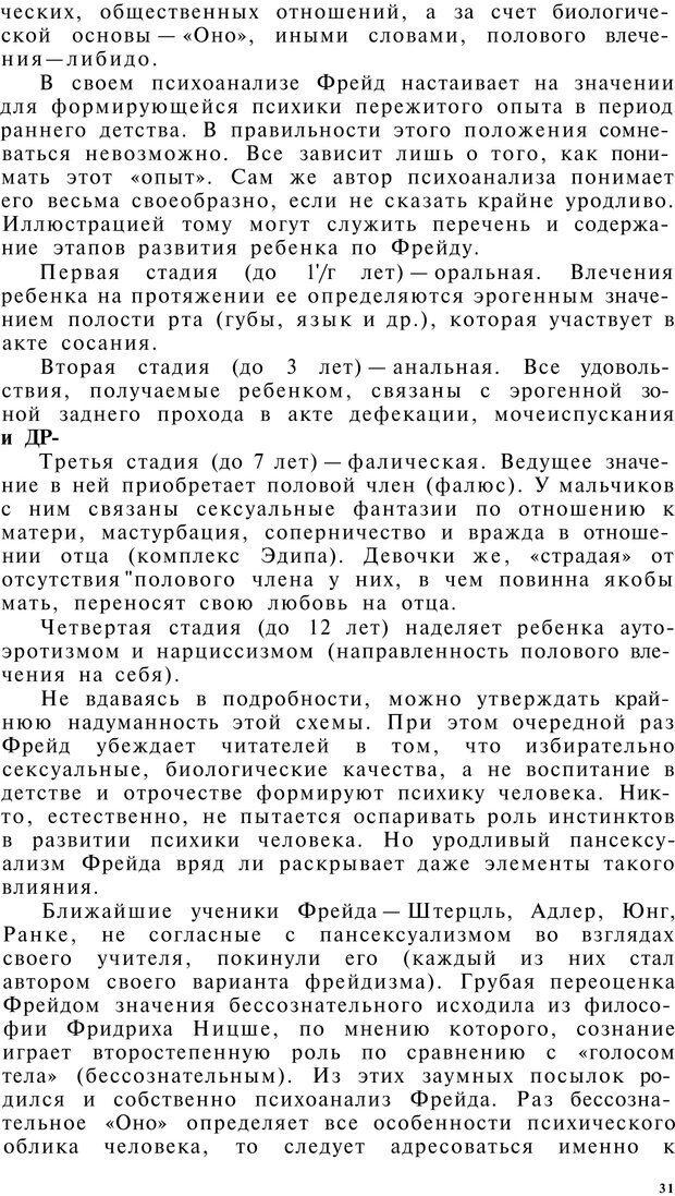 PDF. Клиническая психология. Лакосина Н. Д. Страница 29. Читать онлайн