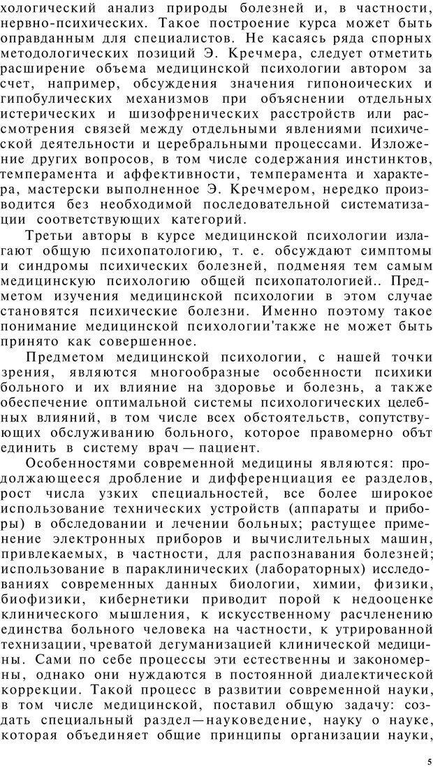 PDF. Клиническая психология. Лакосина Н. Д. Страница 3. Читать онлайн