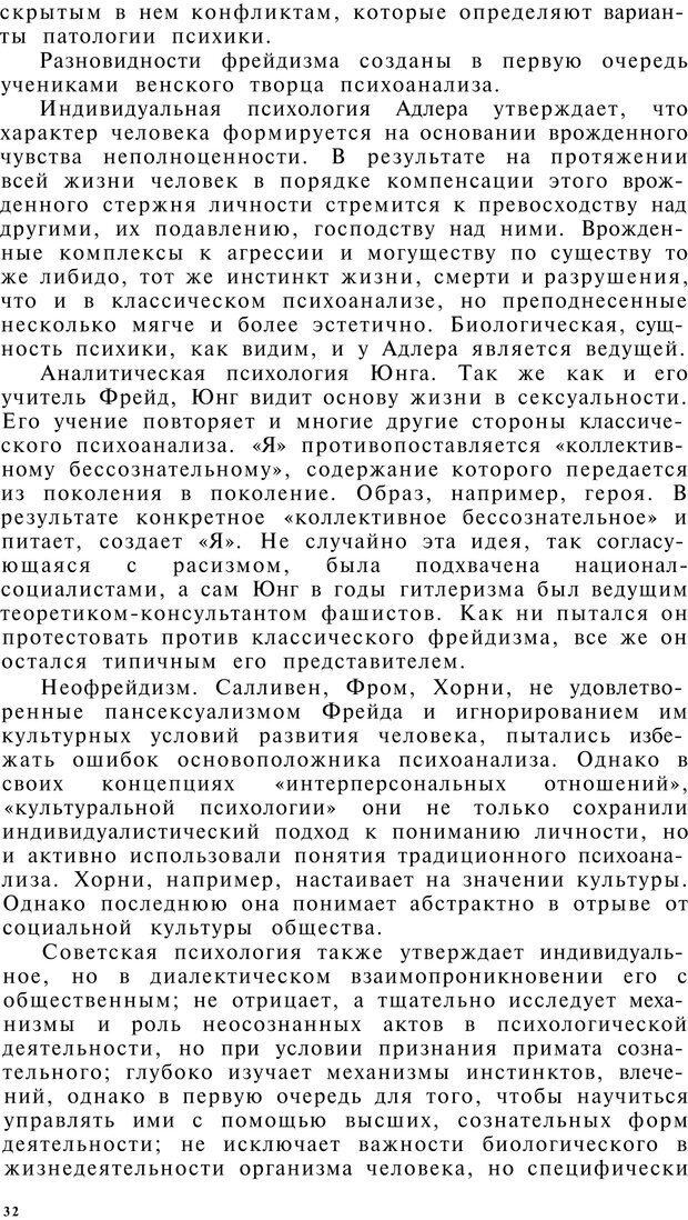 PDF. Клиническая психология. Лакосина Н. Д. Страница 30. Читать онлайн