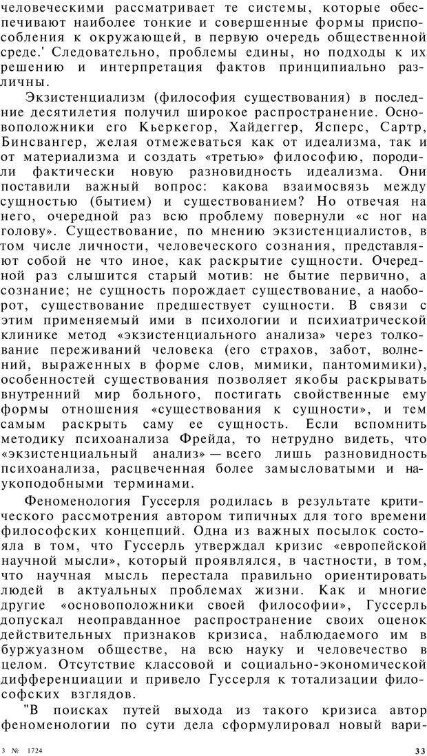 PDF. Клиническая психология. Лакосина Н. Д. Страница 31. Читать онлайн