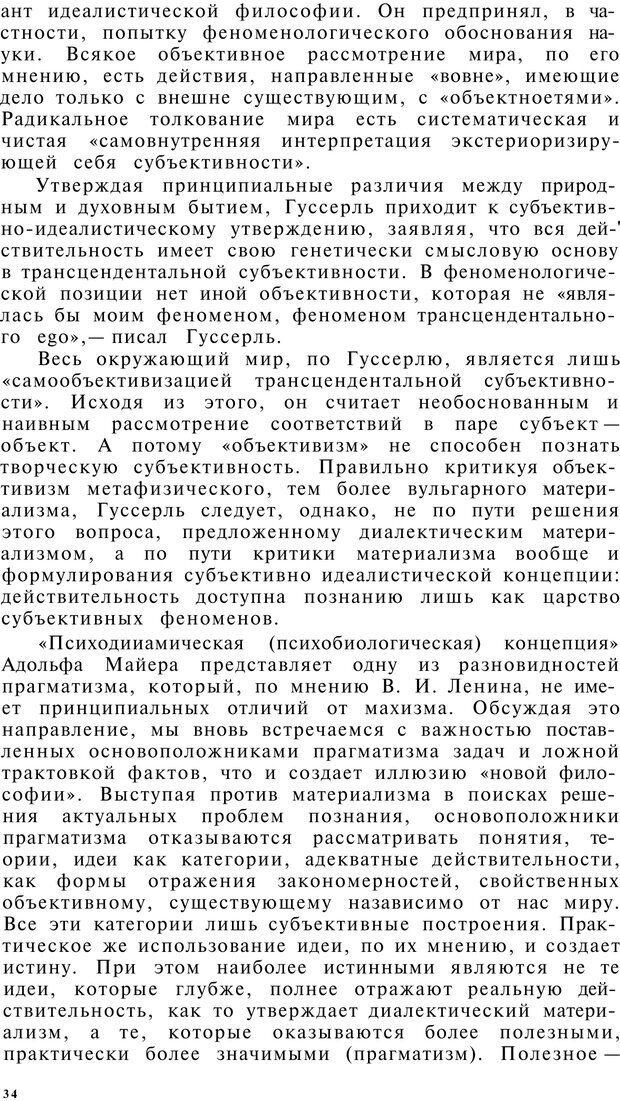 PDF. Клиническая психология. Лакосина Н. Д. Страница 32. Читать онлайн