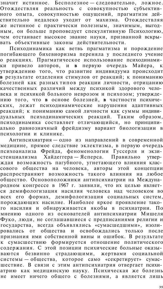 PDF. Клиническая психология. Лакосина Н. Д. Страница 33. Читать онлайн