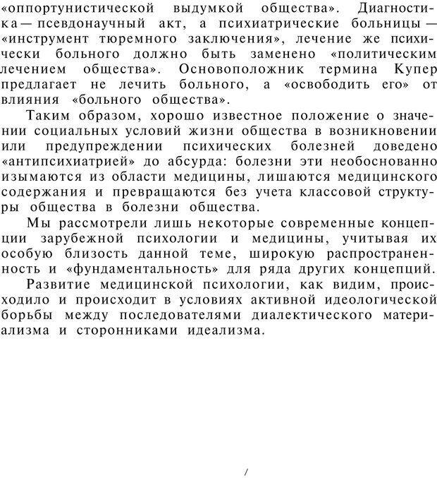 PDF. Клиническая психология. Лакосина Н. Д. Страница 34. Читать онлайн