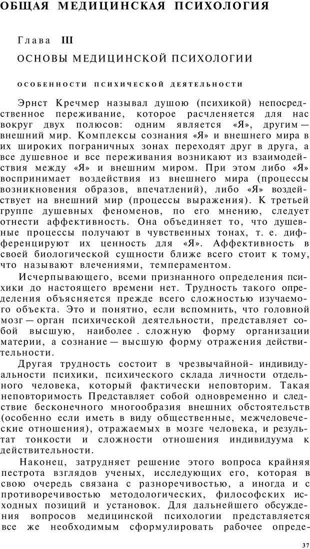 PDF. Клиническая психология. Лакосина Н. Д. Страница 35. Читать онлайн