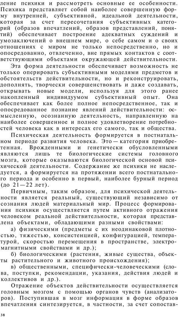 PDF. Клиническая психология. Лакосина Н. Д. Страница 36. Читать онлайн
