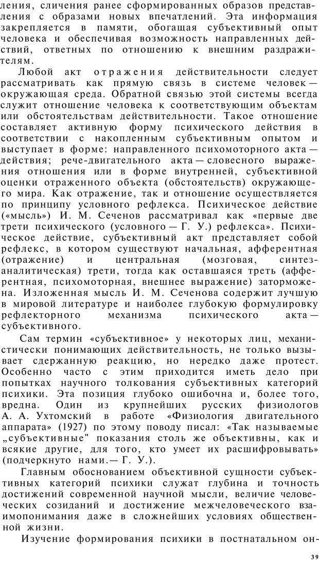 PDF. Клиническая психология. Лакосина Н. Д. Страница 37. Читать онлайн