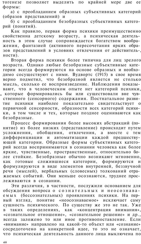 PDF. Клиническая психология. Лакосина Н. Д. Страница 38. Читать онлайн