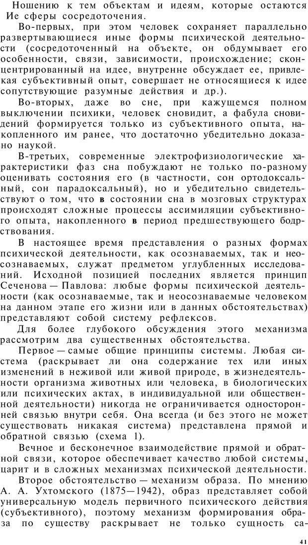 PDF. Клиническая психология. Лакосина Н. Д. Страница 39. Читать онлайн