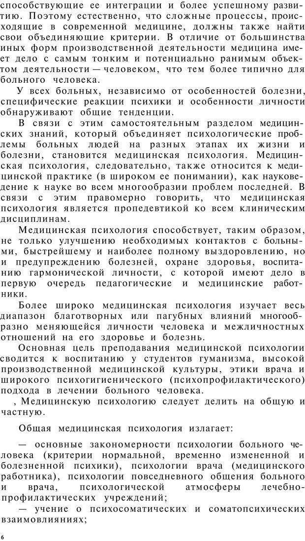 PDF. Клиническая психология. Лакосина Н. Д. Страница 4. Читать онлайн