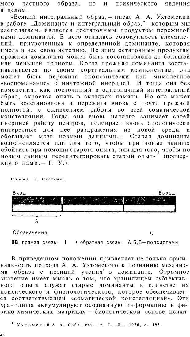 PDF. Клиническая психология. Лакосина Н. Д. Страница 40. Читать онлайн