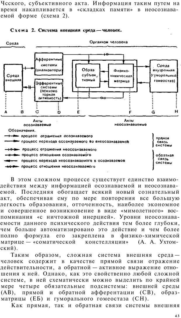 PDF. Клиническая психология. Лакосина Н. Д. Страница 41. Читать онлайн