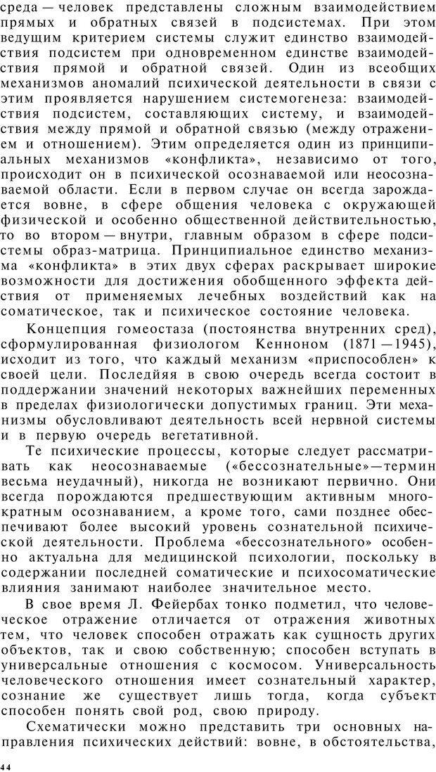 PDF. Клиническая психология. Лакосина Н. Д. Страница 42. Читать онлайн