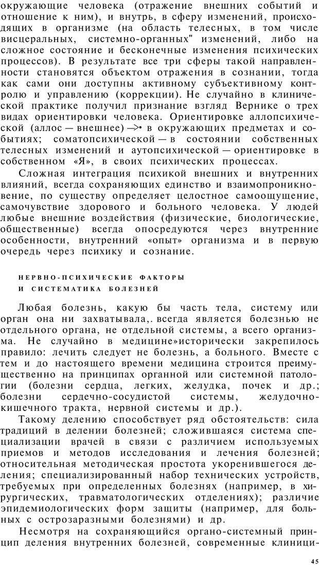 PDF. Клиническая психология. Лакосина Н. Д. Страница 43. Читать онлайн