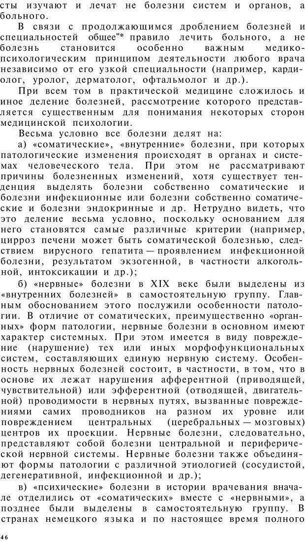 PDF. Клиническая психология. Лакосина Н. Д. Страница 44. Читать онлайн