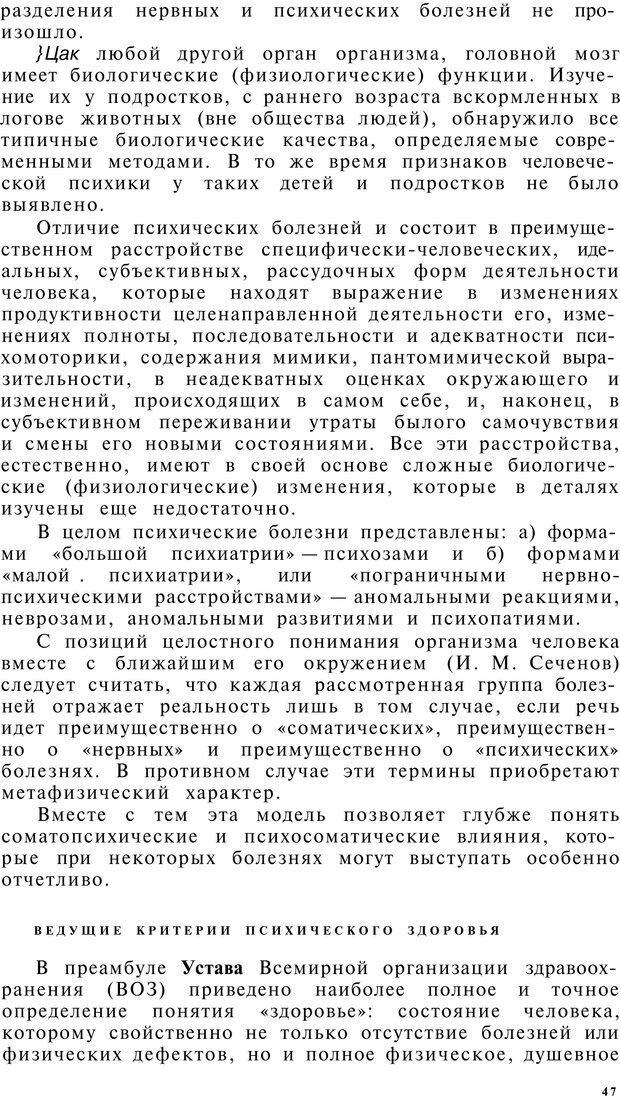 PDF. Клиническая психология. Лакосина Н. Д. Страница 45. Читать онлайн