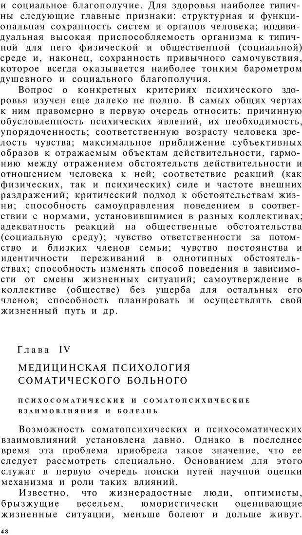 PDF. Клиническая психология. Лакосина Н. Д. Страница 46. Читать онлайн