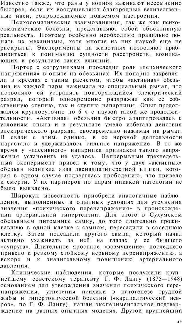 PDF. Клиническая психология. Лакосина Н. Д. Страница 47. Читать онлайн