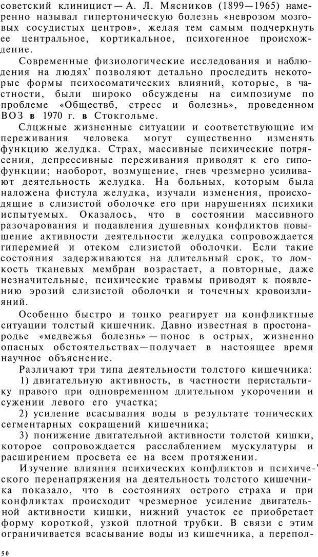 PDF. Клиническая психология. Лакосина Н. Д. Страница 48. Читать онлайн