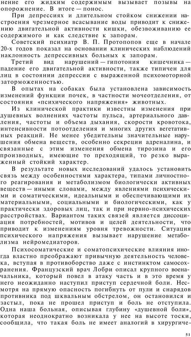 PDF. Клиническая психология. Лакосина Н. Д. Страница 49. Читать онлайн