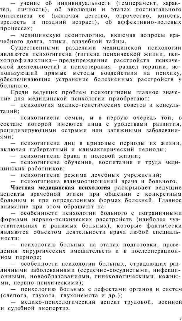 PDF. Клиническая психология. Лакосина Н. Д. Страница 5. Читать онлайн