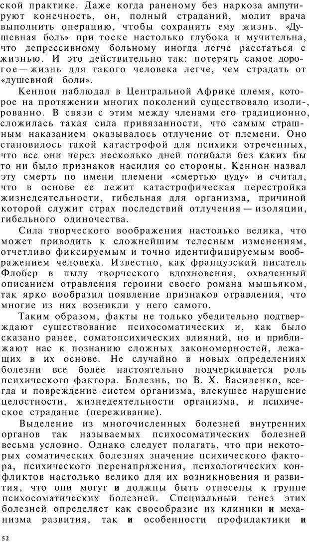 PDF. Клиническая психология. Лакосина Н. Д. Страница 50. Читать онлайн