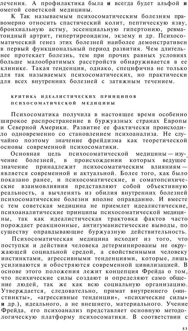 PDF. Клиническая психология. Лакосина Н. Д. Страница 51. Читать онлайн