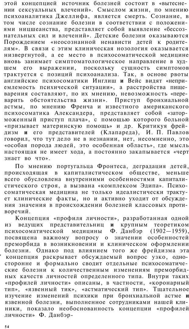PDF. Клиническая психология. Лакосина Н. Д. Страница 52. Читать онлайн
