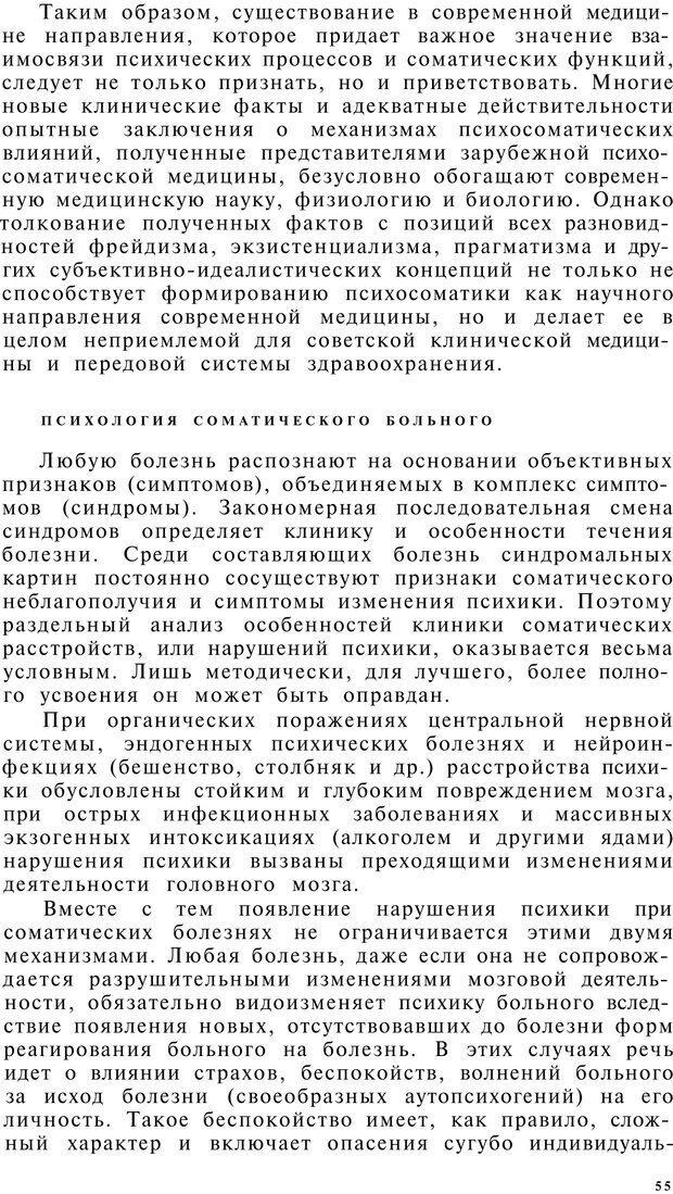 PDF. Клиническая психология. Лакосина Н. Д. Страница 53. Читать онлайн