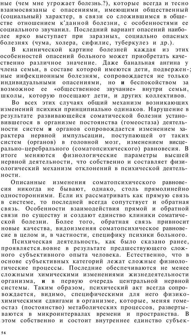 PDF. Клиническая психология. Лакосина Н. Д. Страница 54. Читать онлайн