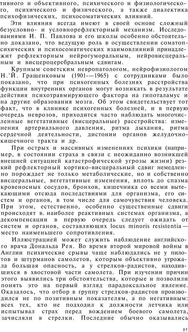 PDF. Клиническая психология. Лакосина Н. Д. Страница 55. Читать онлайн