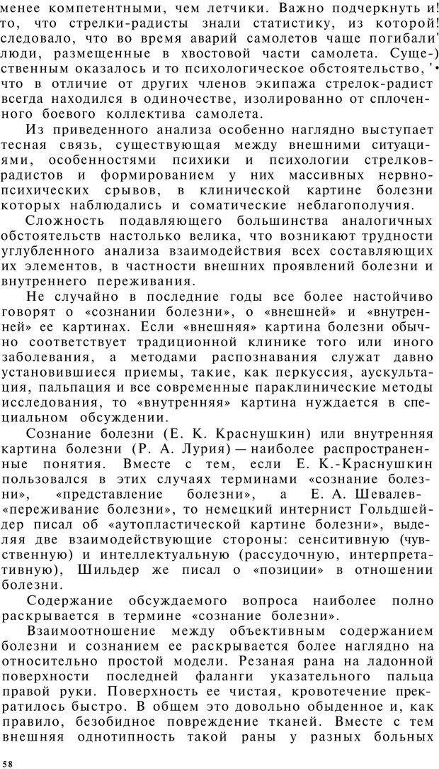 PDF. Клиническая психология. Лакосина Н. Д. Страница 56. Читать онлайн