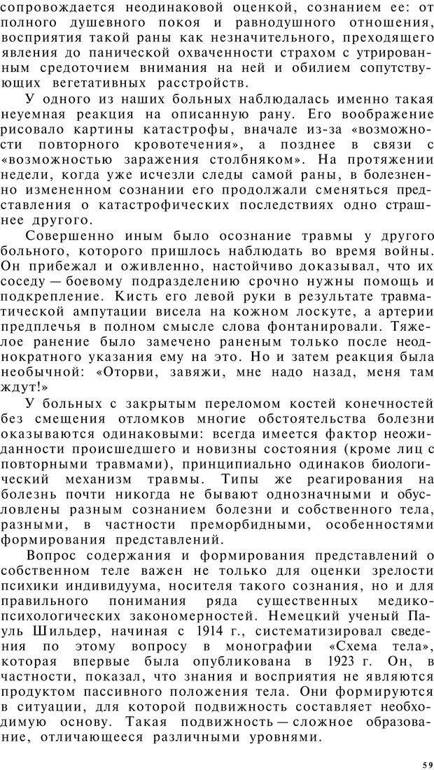 PDF. Клиническая психология. Лакосина Н. Д. Страница 57. Читать онлайн