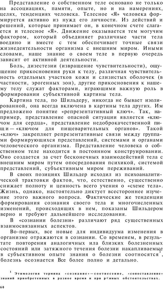 PDF. Клиническая психология. Лакосина Н. Д. Страница 58. Читать онлайн