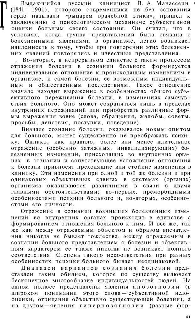 PDF. Клиническая психология. Лакосина Н. Д. Страница 59. Читать онлайн