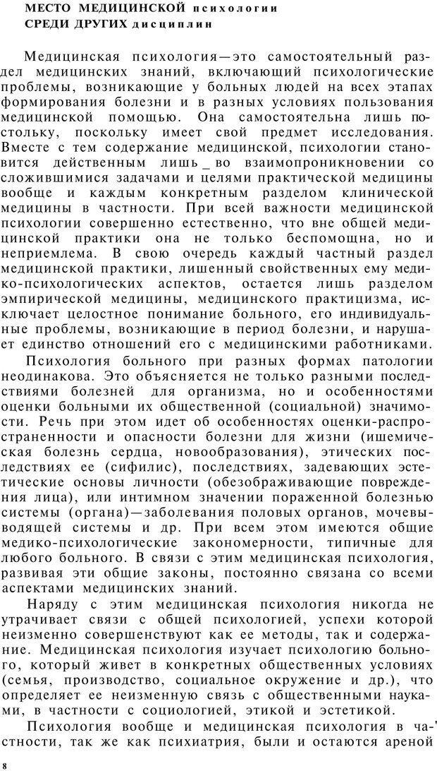 PDF. Клиническая психология. Лакосина Н. Д. Страница 6. Читать онлайн