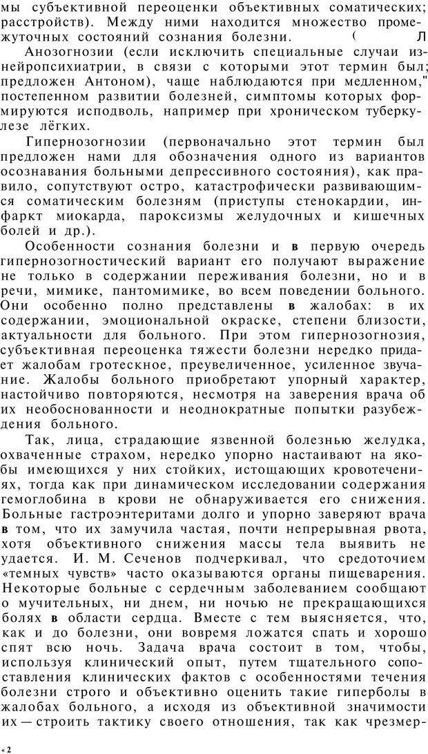 PDF. Клиническая психология. Лакосина Н. Д. Страница 60. Читать онлайн
